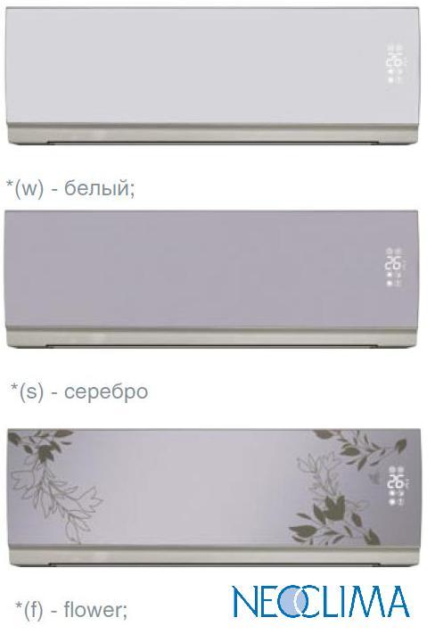 Кондиционеры Noclima NeoArt, NS/NU-07LHX(F/W/S), NS/NU-09LHX(F/W/S), NS/NU-12LHX(F/W/S), NS/NU-18LHX(F/W/S)